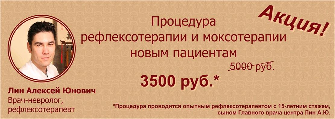 Иглоукалывание от алкоголизма - лечение и кодирование цены в Москве